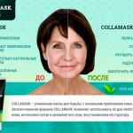 Collamask – натуральная омолаживающая маска